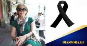 57 წლის ქართველი ემიგრანტი დილით საწოლში გარდაცვლილი იპოვეს
