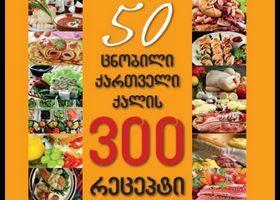 50 ცნობილი ქართველი ქალის 300 რეცეპტი
