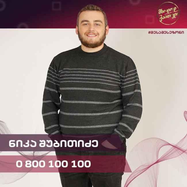 """ყველაზე პატრიოტული შოუს ,,მხოლოდ ქართულის"""" იღბლიანი ათეული - ვინ არიან მონაწილეები"""